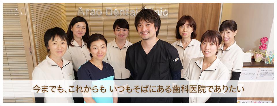 今までも、これからも いつもそばにある歯科医院でありたい